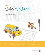 도서 이미지 - 영유아 안전관리 2판
