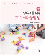 도서 이미지 - 영유아를 위한 교수 학습방법 4판