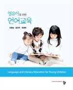 도서 이미지 - 영유아를 위한 언어교육