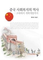 도서 이미지 - 중국 사회복지의 역사: 고대에서 개혁개방까지