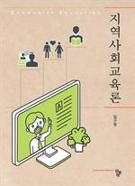 도서 이미지 - 지역사회교육론