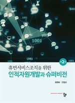 도서 이미지 - 휴먼서비스조직을 위한 인적자원개발과 슈퍼비전 (2판)