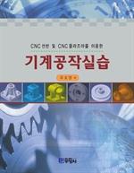 도서 이미지 - (CNC 선반 및 CNC 플라즈마를 이용한) 기계공작실습