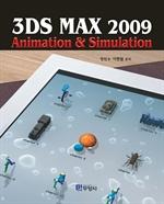 도서 이미지 - 3DS MAX 2009