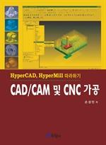 도서 이미지 - CAD/CAM 및 CNC가공