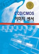 도서 이미지 - CCD / CMOS 이미지센서