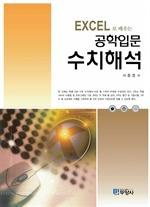 도서 이미지 - EXCEL로 배우는 공학입문 수치해석
