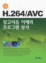 도서 이미지 - H.264 AVC 알고리즘 이해와 프로그램 분석