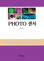 도서 이미지 - PHOTO 센서