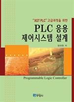 도서 이미지 - PLC 응용 제어시스템 설계