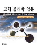 도서 이미지 - 고체 물리학 입문
