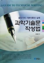 도서 이미지 - 과학기술문 작성법 (글쓰기의 기본이론과 실제)