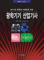 도서 이미지 - 광학기기 산업기사(2017)