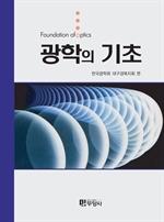 도서 이미지 - 광학의 기초