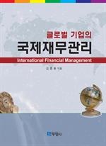 도서 이미지 - 글로벌 기업의 국제재무관리