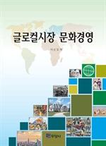 도서 이미지 - 글로컬시장 문화경영