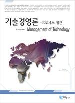 도서 이미지 - 기술경영론: 프로세스 접근