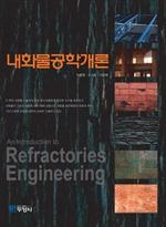 도서 이미지 - 내화물공학개론