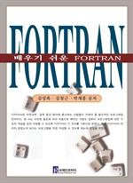 도서 이미지 - 배우기 쉬운 FORTRAN