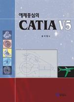 도서 이미지 - 예제중심의 CATIA V5