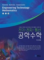 도서 이미지 - 전기 전자 통신 공학수학