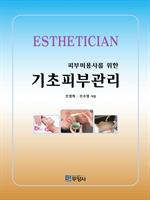 도서 이미지 - 피부미용사를 위한 기초피부관리