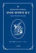 거울나라의 앨리스와 함께 하는 언어와 언어학의 탐구