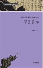 도서 이미지 - 구운몽(하) 김광순 소장 필사본 고소설 100선