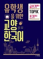 도서 이미지 - 유학생을 위한 교양한국어: 글쓰기에서 TOPIK 쓰기까지