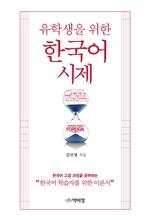 도서 이미지 - 유학생을 위한 한국어 시제