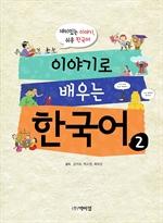 도서 이미지 - 이야기로 배우는 한국어. 2