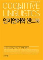 도서 이미지 - 인지언어학 핸드북