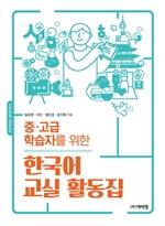 도서 이미지 - 중 고급 학습자를 위한 한국어 교실 활동집