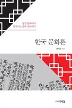 도서 이미지 - 한국문화론
