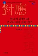도서 이미지 - 한국어 관형어의 중국어 대응 표현 연구