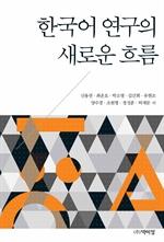 도서 이미지 - 한국어 연구의 새로운 흐름