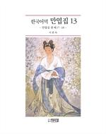 도서 이미지 - 한국어역 만엽집. 13 (만엽집 권 제17, 18)