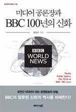 도서 이미지 - 미디어 공론장과 BBC 100년의 신화