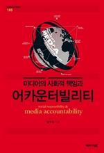 도서 이미지 - 미디어의 사회적 책임과 어카운터빌리티