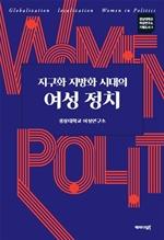 도서 이미지 - 지구화 지방화 시대의 여성 정치