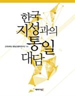 도서 이미지 - 한국지성과의 통일대담