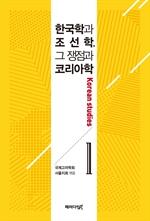 도서 이미지 - 한국학과 조선학, 그 쟁점과 코리아학. 1