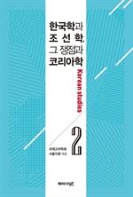 도서 이미지 - 한국학과 조선학, 그 쟁점과 코리아학. 2