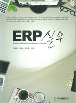 도서 이미지 - ERP 실무