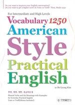 도서 이미지 - VOCABULARY 1250 AMERICAN STYLE PRACTICAL ENGLISH