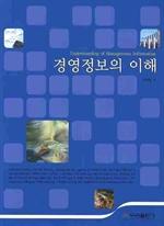 도서 이미지 - 경영정보의 이해