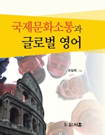 도서 이미지 - 국제문화소통과 글로벌 영어