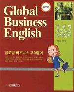 도서 이미지 - 글로벌 비즈니스 무역영어