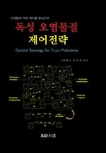 도서 이미지 - 독성 오염물질 제어전략