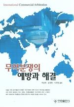 도서 이미지 - 무역분쟁의 예방과 해결